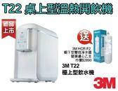 3M T22檯上型雙溫飲水機/觸控式冷熱雙溫飲水機(簡約白)【本月下單加贈送第一道替換濾心一支】