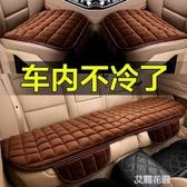 汽車坐墊冬季短毛絨三件套無靠背防滑冬天後排通用車座墊保暖單片QM『艾麗花園』