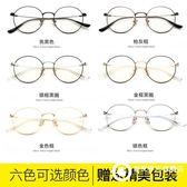 防輻射眼鏡男防藍光無度數金絲平面平光鏡女電腦圓框復古