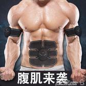 健身器材家用腹部貼懶人運動鍛煉肌肉男士訓練儀腹肌 機健腹器MKS 聖誕狂購免運