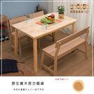 諾雅度-原生實木長方餐桌 3813T【多瓦娜】