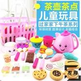 塑料廚具過家家迷妳茶具玩具套裝水杯兒童茶盤【左岸男裝】