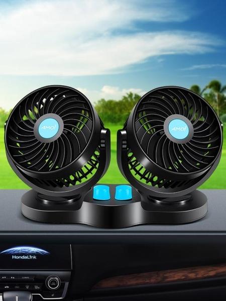 夏新車載風扇大貨車24v伏12v制冷小面包車雙頭車用強力汽車電風扇 亞斯藍