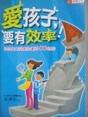 【書寶二手書T3/家庭_MMN】愛孩子要有效率-不必作超人父母就可以養出100分孩子_張?文