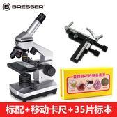 尾牙年貨 顯微鏡學生兒童專業生物電子檢測光學便攜式高倍科學實驗