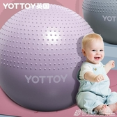 嬰兒瑜伽球帶刺顆粒加厚防爆大龍球兒童感統訓練球寶寶按摩平衡球 格蘭小鋪