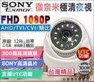 監視器 微奈米燈 1080P 高清夜視 ...