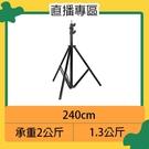 Godox 神牛 LA-240F 可調腳管長度燈架 棚燈架 燈架 鋁合金 三腳架 腳架(LA240F,公司貨) 直播 遠距 視訊