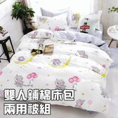 雙人床包兩用被四件組【小象、加厚鋪棉床包】絲絨棉感、床包式、柔順觸感