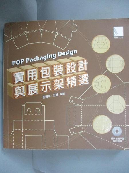 【書寶二手書T4/設計_C61】實用包裝設計與展示架精選 POP Packaging Design_邵連順,莊媛