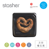 Stasher 方形環保按壓式矽膠密封袋-曜石黑(19x18.4x1.59cm) 773STSB10