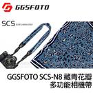 GGSFOTO 金剛 SCS-N8 藏青...