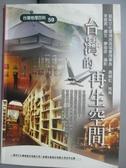 【書寶二手書T6/地理_OBD】台灣的再生空間_李宜君