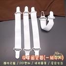【居美麗】床單固定器(一組4入) 夾扣式...