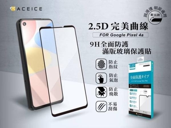 Google Pixel 4a /Pixel 4a 5G《日本材料9H 2.5D滿版玻璃貼玻璃膜》亮面螢幕玻璃保護貼玻璃保護膜鋼膜