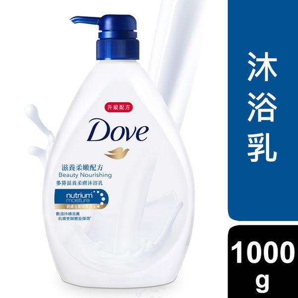 多芬滋養柔膚沐浴乳 滋養柔嫩配方 1000ml