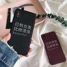 【限時下殺89折】已有女友比你漂亮iphone7/8plus手機殼蘋果xs max保護套軟殼情侶交換禮物