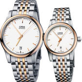 ORIS 豪利時 Classic 經典三針機械鋼帶對錶/情侶手錶-半金 0173375784351-0781863+0156176504351-0781463