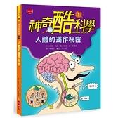神奇酷科學(1)人體的運作祕密(2020新版)