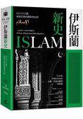 伊斯蘭新史:以10大主題重探真實的穆斯林信仰(隨書附贈伊斯蘭歷史年表、時間軸精美