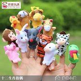 兒童早教十二生肖小動物手偶玩具手指玩偶幼兒園愛講故事的好玩具中元特惠下殺