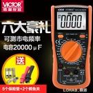 勝利儀器高精度數字萬用表VC890D/C 全自動萬能表數顯多用表電表 樂活生活館