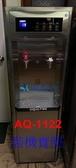 沛宸牌 AQ-1122直立型雙溫壓把式飲水機(冷熱交換)