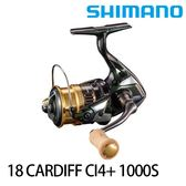 漁拓釣具 SHIMANO 18 CARDIFF CI4+ 1000S(紡車捲線器)