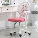 電腦椅 電腦椅子靠背家用旋轉升降座椅宿舍寢室書房書桌學生直播美容椅子  ATF  夏季新品