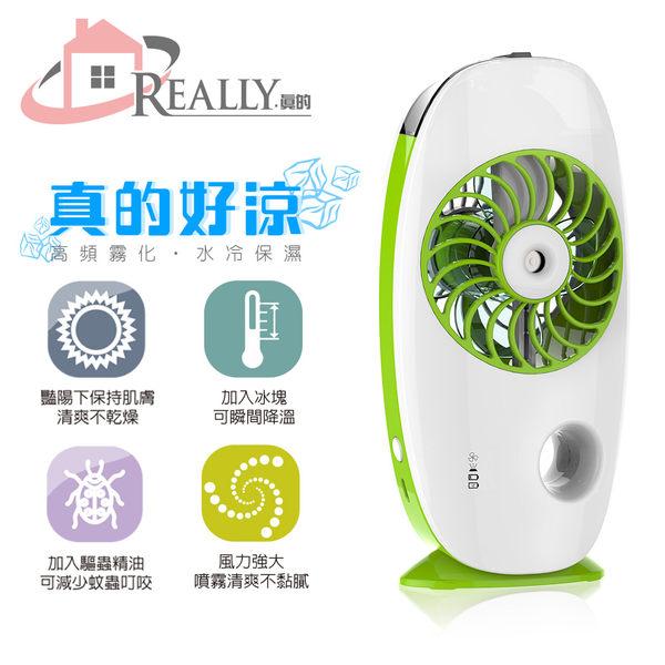【真的 Really 智能家居】輕巧保濕噴霧水氧風扇機
