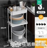 衛生間置物架落地式浴室臉盆收納架多功能廁所洗手間多層儲物架子 NMS樂事館新品