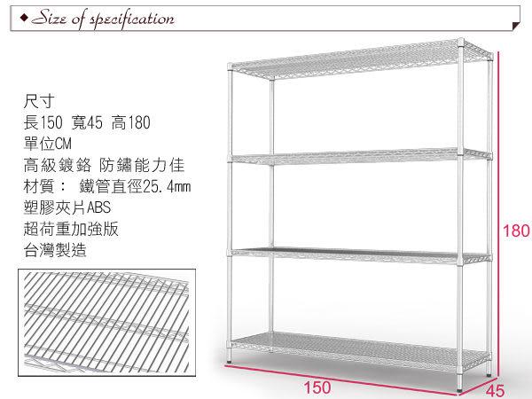 層架 置物架 收納架【J0036】IRON荷重型萬用150X45X180四層架 MIT台灣製 完美主義