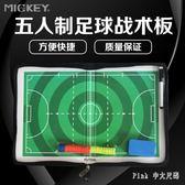 籃球足球戰術板 五人制教練板教練員指揮演示比賽訓練戰術本 LC3624 【Pink中大尺碼】