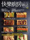 【楊桃文化】快樂廚房雜誌110期【楊桃美食網】