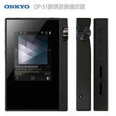 經典數位~ ONKYO DP-S1 無損隨身高音質播放器 平衡耳機 非xdp-30r