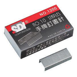 【破盤價】SDI 手牌 1200 10號釘書針 20盒入 / 盒