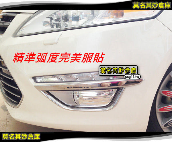 莫名其妙倉庫【ML021 前霧燈亮框】前霧燈鍍鉻亮框 Ford 福特 2011 New Mondeo 2.0