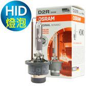 OSRAM 66250 D2R 4300K 原廠HID燈泡(公司貨保固四年)