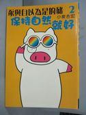 【書寶二手書T8/勵志_IHT】保持自然就好-豕與自以為是的豬2_小泉吉宏