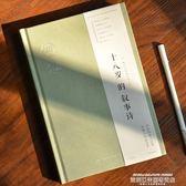 青禾紀創意筆記本子手帳本十八歲的敘事詩日記本記事本手賬本少女 【爆款特賣】
