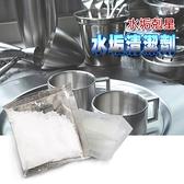 金德恩 台灣製造 一組5包 除垢零死角三效合一水垢清潔劑