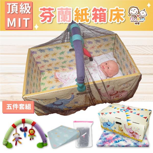 嬰兒床5件安眠組【JA0059-B】芬蘭紙箱床 新生兒寶寶嬰兒床 防吐奶枕 安撫玩具 嬰兒箱蚊帳