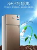 一級節能效省電冰箱家用藏冷凍柜宿舍出租房迷你小型單雙人三開門 【快速出貨】