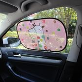 (中秋大放價)汽車遮陽擋 夏季網紗遮光簾可愛卡通車用防曬隔熱側車窗板