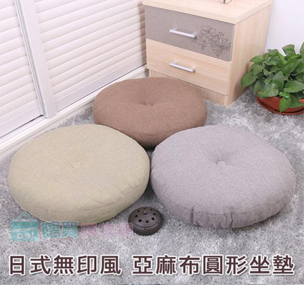 日式無印風 亞麻布圓形坐墊 榻榻米坐墊 枕頭 抱枕