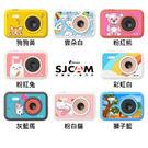 SJCAM 兒童相機 彩繪版
