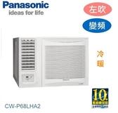 【佳麗寶】-留言享加碼折扣(Panasonic國際牌)10-12坪變頻冷暖窗型冷氣 CW-P68LHA2 (含標準安裝)