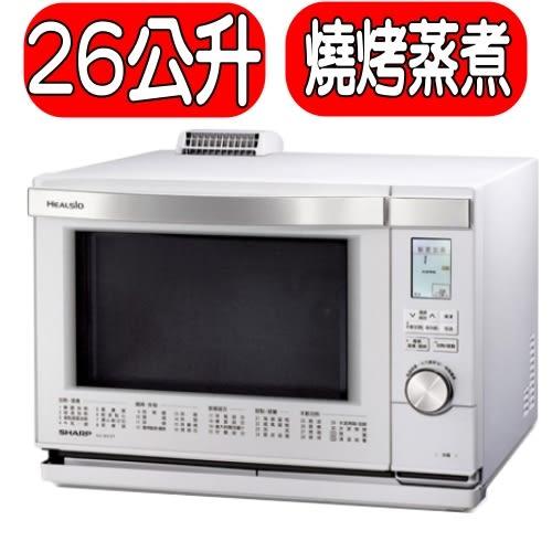 SHARP夏普【AX-MX3T-W】 26公升過熱水蒸氣水波爐