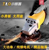 角磨機多功能家用角磨機手磨機拋光打磨切割砂輪機 時光之旅