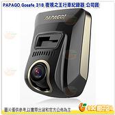 PAPAGO Gosafe 318 夜視之王行車紀錄器 公司貨 行車記錄器 1080p
